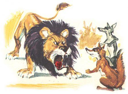Il leone, il lupo e la volpe